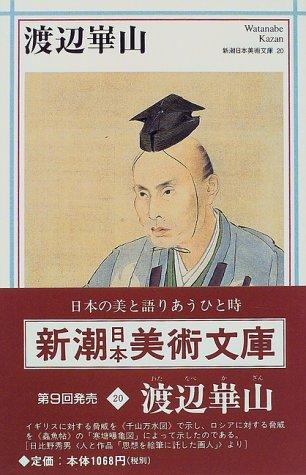 渡辺崋山 (新潮日本美術文庫)