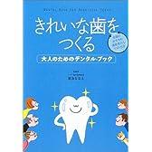 きれいな歯をつくる―大人のためのデンタル・ブック
