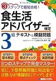 3ステップで最短合格!食生活アドバイザー検定3級テキスト&模擬問題