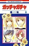 ガッチャガチャ 8 (花とゆめコミックス)