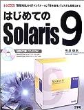 はじめてのSolaris9―「基礎知識」から「インストール」「基本操作」「システム管理」まで (I・O BOOKS)