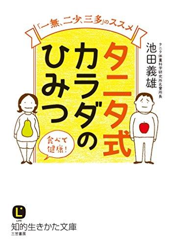 タニタ式 カラダのひみつ: 「一無、二少、三多」のススメ (知的生きかた文庫)