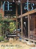 住む。 2010年 08月号 [雑誌] 画像