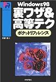Windows98 裏ワザ&高等テクポケットリファレンス (Pocket reference)