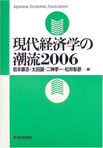 現代経済学の潮流〈2006〉