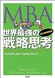 MBA世界最強の戦略思考