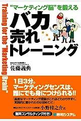 """""""マーケティング脳""""を鍛える バカ売れトレーニング 単行本(ソフトカバー)"""