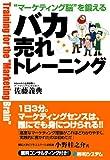 """""""マーケティング脳""""を鍛える バカ売れトレーニング"""