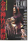 ZEAMI—中世の芸術と文化〈03〉特集 生誕六百年記念金春禅竹の世界
