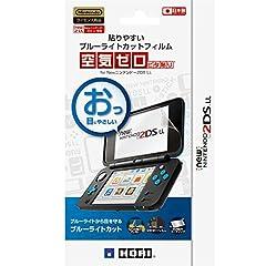 【2DS LL対応】貼りやすいブルーライトカットフィルム ピタ貼り for Newニンテンドー2DSLL