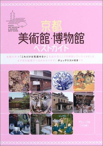 京都 美術館・博物館ベストガイド