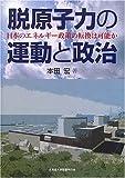 脱原子力の運動と政治―日本のエネルギー政策の転換は可能か