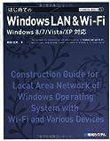 TECHNICAL MASTERはじめてのWindowsLAN&Wi-Fi Windows8/7/Vista/XP対応
