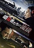 暗殺者たちの流儀 [DVD]