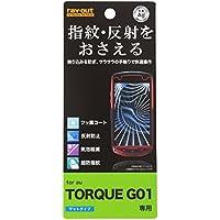 レイ・アウト TORQUE G01用 フィルム 液晶保護 さらさらタッチ反射・指紋防止フィルム RT-TRQF/H1