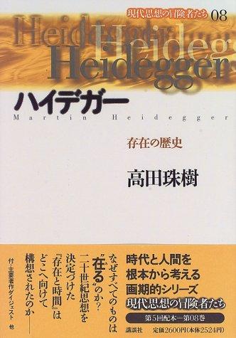 ハイデガー―存在の歴史の詳細を見る