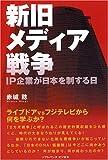 新旧メディア戦争 IP企業が日本を制する日 (ソフトバンクビジネス)