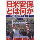 日米安保とは何か―その成立から新ガイドラインまで