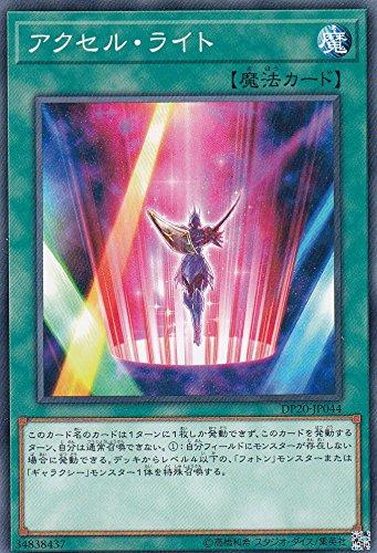 遊戯王 DP20-JP044 アクセル・ライト (日本語版 ノーマル) レジェンドデュエリスト編3