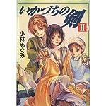 いかづちの剣〈2〉 (角川スニーカー文庫)