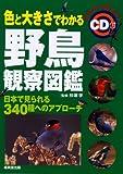 色と大きさでわかる野鳥観察図鑑 CD付 (観察図鑑シリーズ) 画像