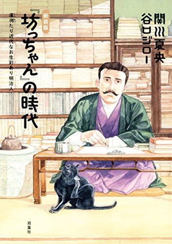 新装版『坊っちゃん』の時代 / 関川 夏央,谷口 ジロー