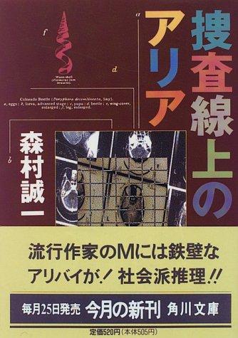 捜査線上のアリア (角川文庫)の詳細を見る