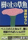 樹の上の草魚 (講談社文庫)