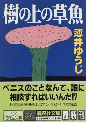 樹の上の草魚 (講談社文庫)の詳細を見る
