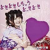 どきどきしちゃうどっきどき(初回特典限定盤)(DVD付) - 西明日香