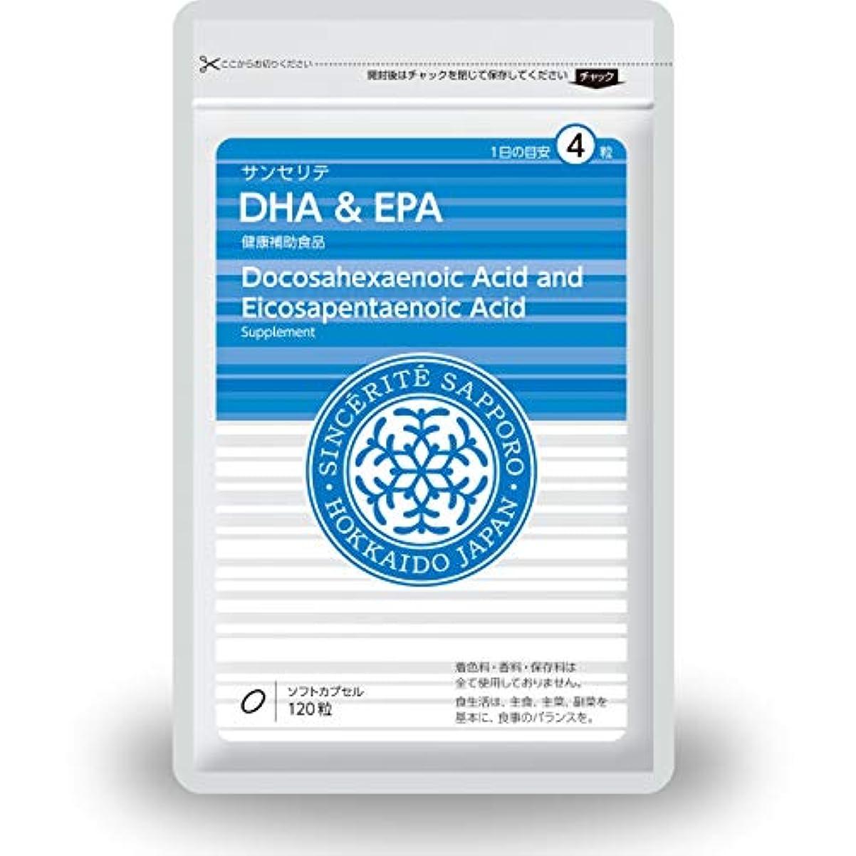 悲しい傾いた起こるDHA&EPA[送料無料][DHA]433mg配合[国内製造]しっかり30日分