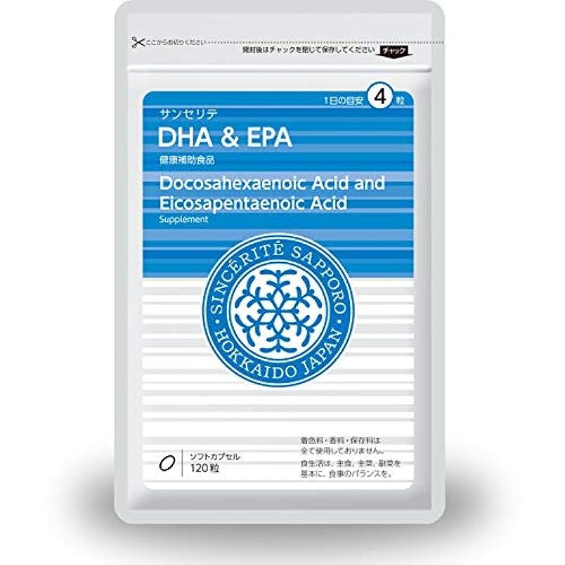 動力学通信する多様なDHA&EPA[送料無料][DHA]433mg配合[国内製造]しっかり30日分