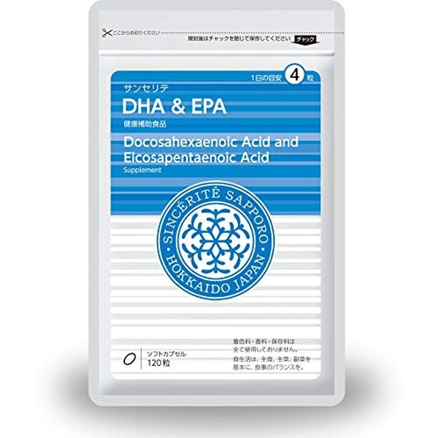 遠洋の放つ側溝DHA&EPA[送料無料][DHA]433mg配合[国内製造]しっかり30日分