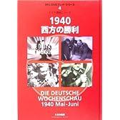 1940 西方の勝利―ドイツ週間ニュース (MG.DVDブック・シリーズ)