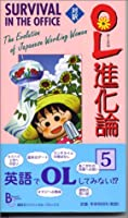 OL進化論―対訳 (5) (Bilingual Comics)