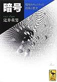 暗号 情報セキュリティの技術と歴史 (講談社学術文庫)