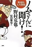 ノムさんに聞け!~野球的人生指南 (ビジネスCOMIC Bコミ)