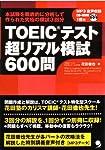 TOEICテスト超リアル模試600問[MP3音声付]
