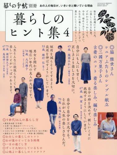 暮らしのヒント集4 (暮しの手帖 別冊)の詳細を見る