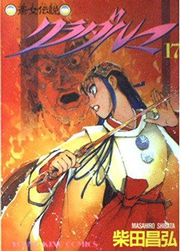 クラダルマ 17 (ヒットコミックス)の詳細を見る