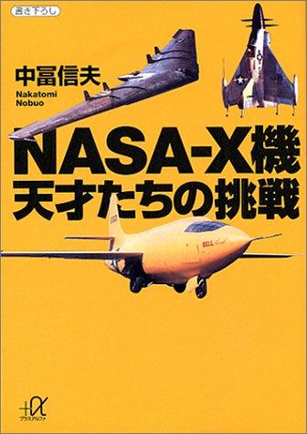 NASA‐X機 天才たちの挑戦 (講談社プラスアルファ文庫)の詳細を見る