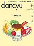 dancyu (ダンチュウ) 2014年 06月号 [雑誌]