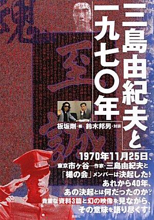 三島由紀夫と一九七〇年の詳細を見る