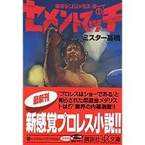 セメントマッチ―東京デンジャラス・ボーイ〈1〉 (講談社プラスアルファ文庫)