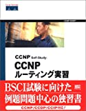 CCNP Self‐Study:CCNPルーティング実習―BSCI試験に向けた実習問題と解説集 (Cisco press)
