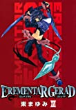 EREMENTAR GERAD 17 (コミックブレイド)
