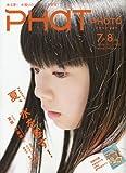 PHaT PHOTO (ファットフォト) 2009年 08月号 [雑誌]