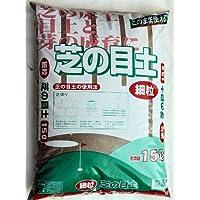 芝の目土 15L/3袋セット
