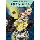 未知なるインパルス (ハヤカワ文庫 SF ロ 1-492 宇宙英雄ローダン・シリーズ 492)