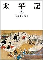 太平記(六) (岩波文庫)